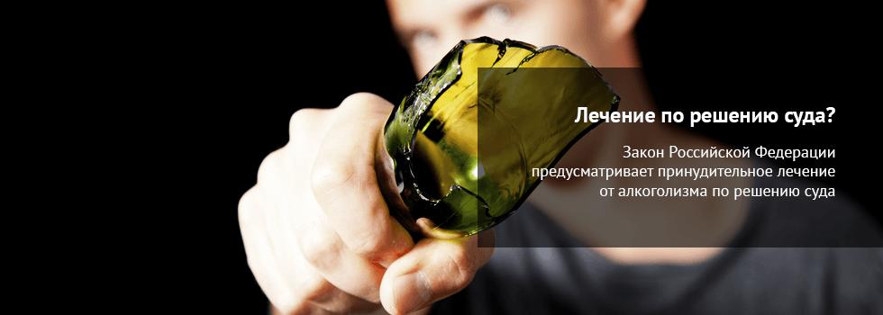 принудительное лечение хронического алкоголизма